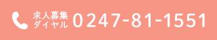 求人募集ダイヤル 0247-81-1551