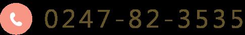 0247-82-3535