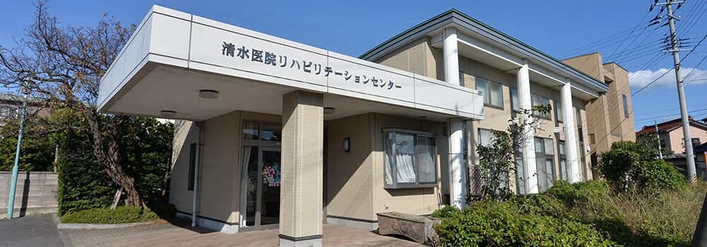 清水医院 リハビリテーションセンター