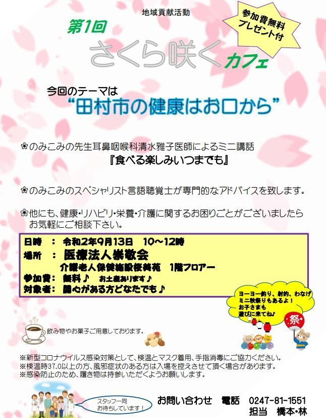 桜美苑~カフェ開催のお知らせ~