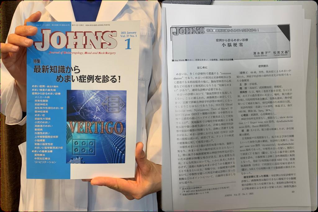 清水雅子先生の執筆が掲載されました!
